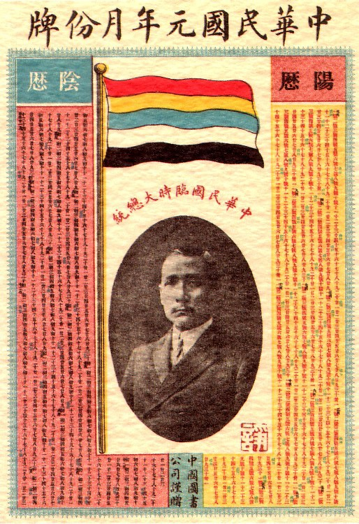 Sun Yat-sen (pictured here on a postcard) became president of the new Republic of China in the course of the 1911 Revolution.