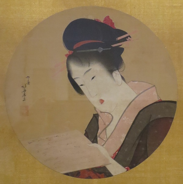 A painting of a woman reading a letter.