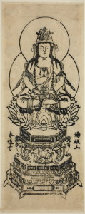 "19th-century charm from Yūdonosan, Hondōji Temple, Japan. This woodblock print depicts the ""Great Sun Buddha"" sitting on a lotus pedestal, holding the wheel of the dharma (his teachings)."
