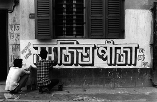 Source: Chitrabani Election wallwriting, Calcutta.