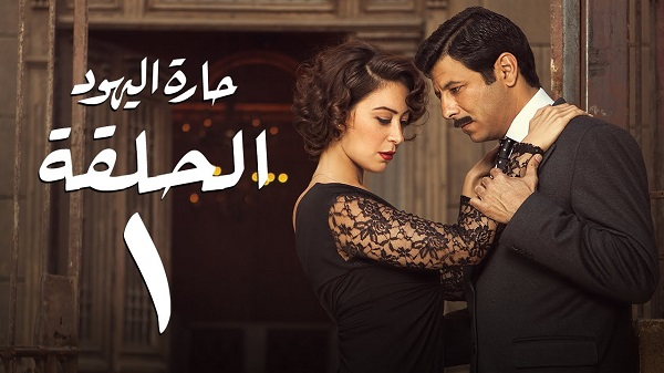 "A promotional image from the television show ""Haret El Yahood."""